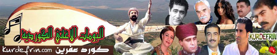 دانلود آهنگ های کرمانجی منطقه ی عفرین سوریه