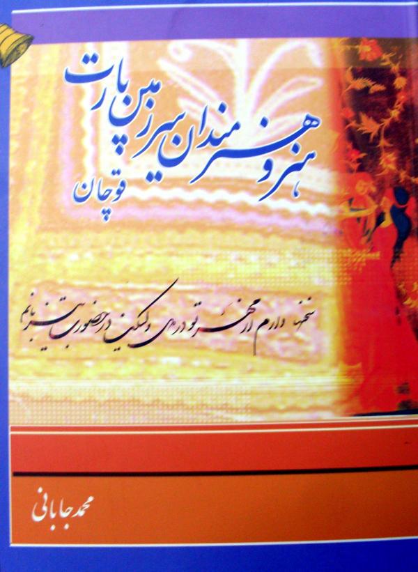 هنر و هنرمندان سرزمین پارت ... قوچان نوشته ی محمد جابانی