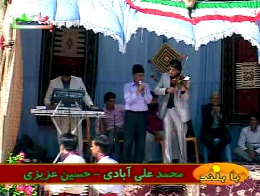 نوازنده ویولن محمد علی آبادی - خواننده : حسین عزیزی