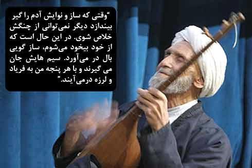بخشی بزرگ شمال خراسان (قوچان) - مرحوم حاج قربان سلیمانی