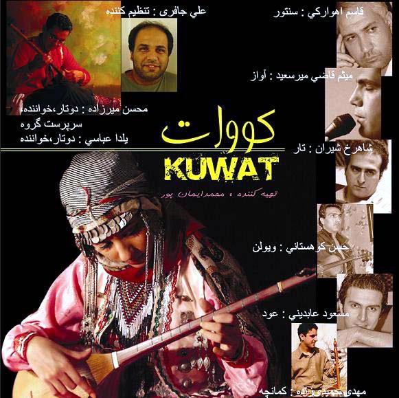 آلبوم کووات 1 (Kuwat) از هنرمندان قوچان - وزش کوات در موسیقی کرمانجی